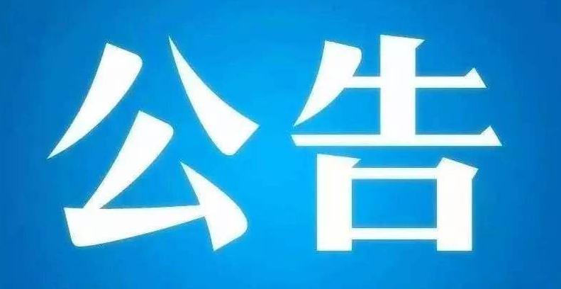 4月4日至5日,安阳将开通4条扫墓专线(第201907号)