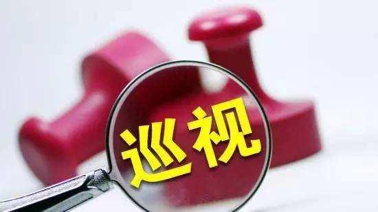 省委巡视组已进驻安阳这3个地区,举报方式公布