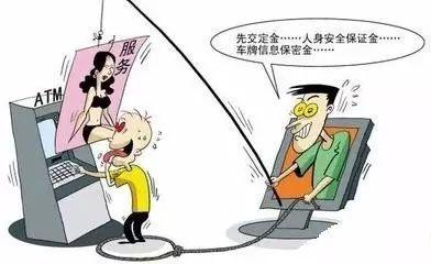 """安陽一女子網上""""招嫖"""", 詐騙200余起!"""