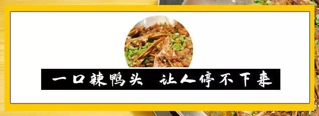 在安陽29.9元吃干鍋鴨頭,這次讓你過癮!