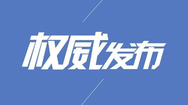 陈润儿任宁夏回族自治区党委委员、常委、书记