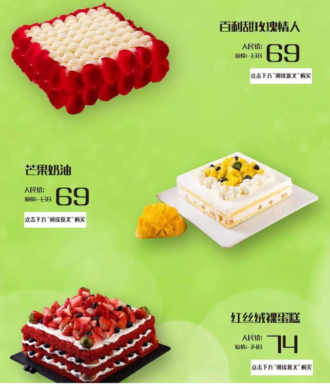 速抢100000元现金红包!12.12【喜悦一客】方形蛋糕5折钜惠,年终盛典!