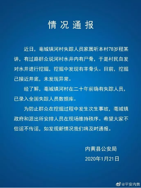 """关于网传安阳""""井内疑有尸骨""""事件,官方通报来了!"""