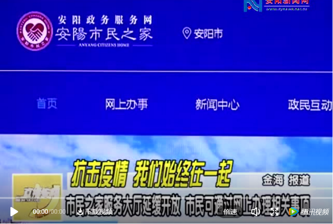 【视频】市民之家服务大厅延缓开放 市民可通过网上办理相关事项