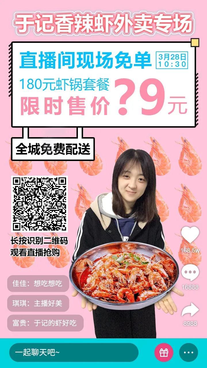 小翠吃播·香辣虾专场!多份霸王餐免费送!!!快来(文末有惊喜)