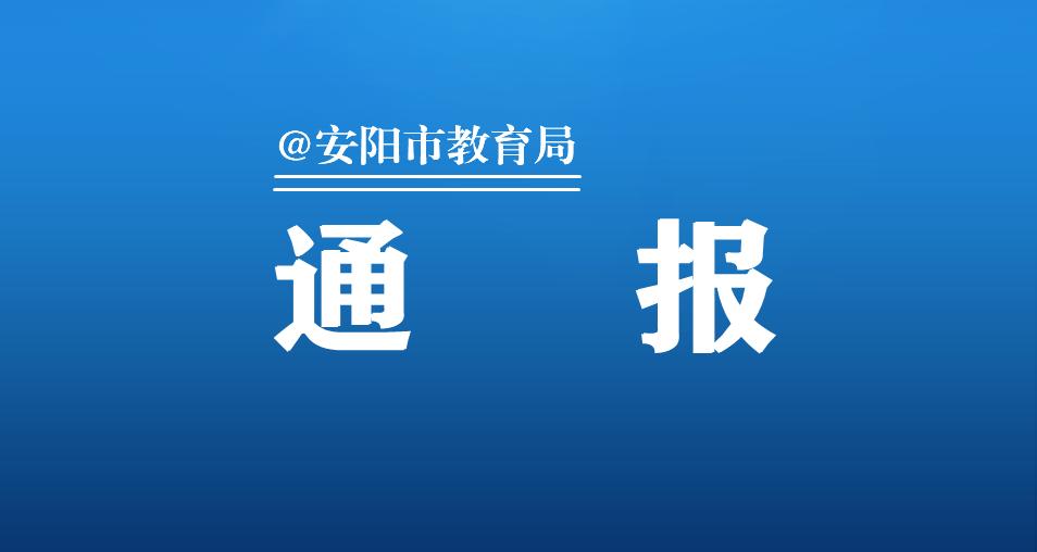 安阳市教育局关于在职教师违规有偿补课处理情况的通报