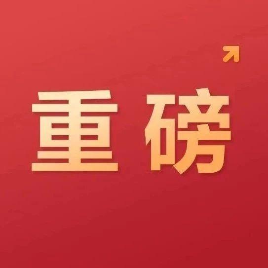 恭喜!安阳市1-10月固定资产投资增速居全省第一!