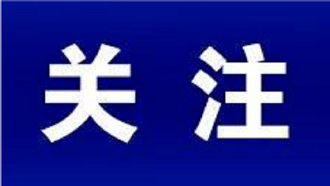 一图读懂河南省政府工作报告!看安阳未来发展方向在哪?