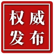 河南全省打击整治非法社会组织!安阳举报方式公布!