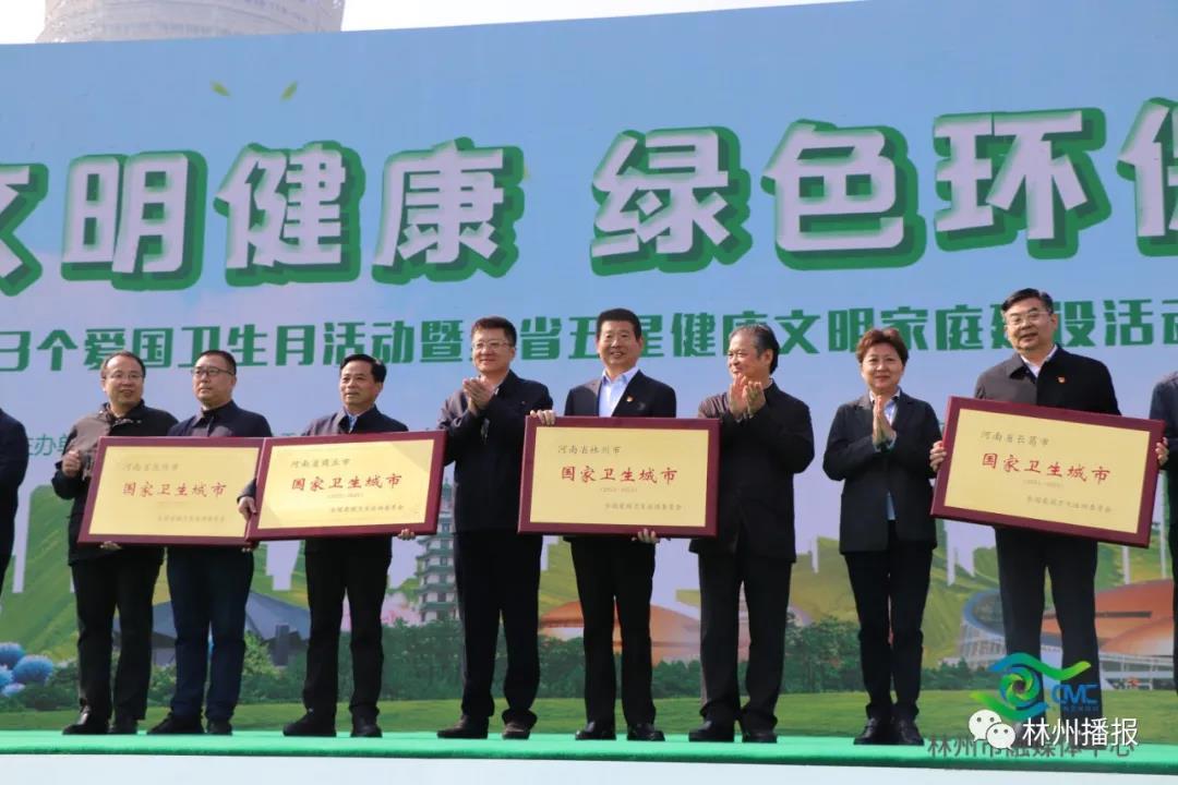 """林州市""""国家卫生城市""""奖牌领回来了!"""