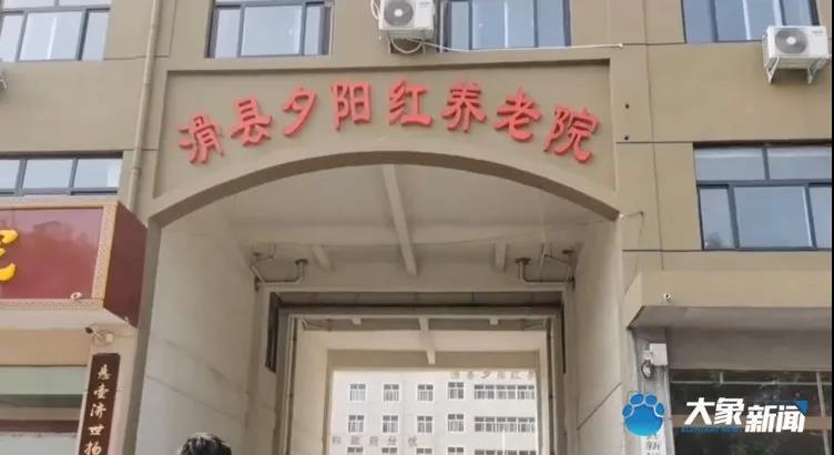 """滑县夕阳红养老院一老人被打致死,疑因室友""""看电视声音大""""所致"""