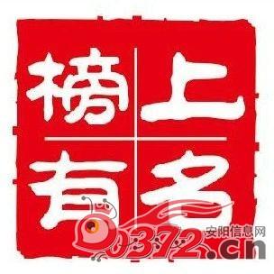 省級榮譽!安陽市220名教師榜上有名
