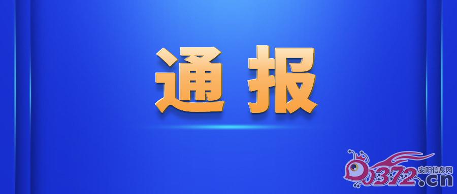 安阳市中级人民法院执行局局长、审判委员会委员、三级高级法官申海军接受审查调查