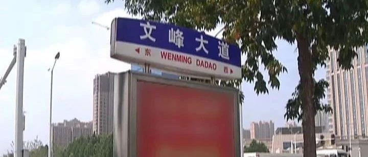 文峰大道封闭施工,请绕行!