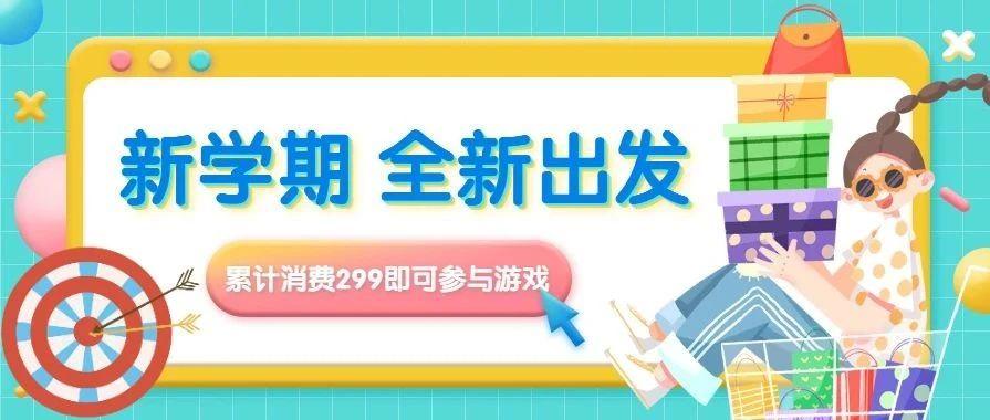 【尚柏奥莱】新学期,新惊喜,奥莱带你魅力四射!
