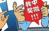 【惊喜】安阳年轻彩民随手刮出30万元大奖!