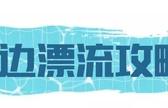 2018安阳最新玩水攻略!各区泳池、水上乐园、漂流全推荐!