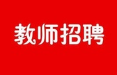 安阳市昼锦中学招聘初中教师公告