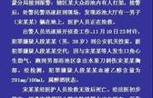 【案情通报】安阳一男子浴池持刀行凶,致1人死亡!