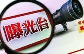 安阳这40家运输企业超过100辆车违法未处理,最高578辆!