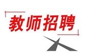 【招聘】安阳市部分中学招聘代课教师公告