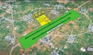 安阳机场何时开工建造?具体看这里!