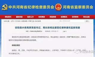 安阳县水务局原党组书记、局长赵明达接受纪律审查和监察调查