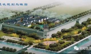 快看!安阳老城要大变样了,是不是你期待的样子呢?