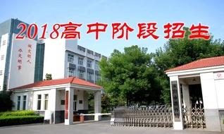 关注!2018年面向安阳市区普通高中招生录取分数线20日公布