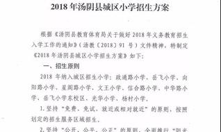 收藏!2018汤阴县城区小学学区划分大集合!