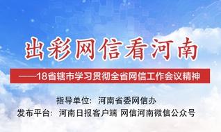 """出彩网信丨安阳市:""""务""""求时代担当 """"实""""谱网信篇章"""