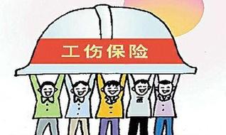 好消息!安阳市工伤保险待遇14年连涨!