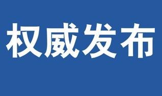 安阳市委巡察公告丨对市总工会等15个单位开展十一届市委第六轮巡察