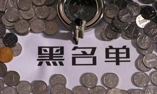 """安阳市税务局""""四项举措""""开展税收违法""""黑名单""""工作"""