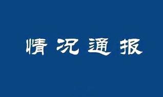 情况通报】安阳警方通报辅警收钱情况基本属实,10名辅警被开除!