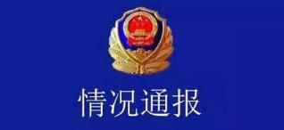 安阳辅警收黑钱处理:交警支队负责人行政记过、3名民警行政记大过