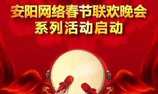 """""""建业·因爱而+""""2019安阳网络春晚首场节目海选明日启动!"""