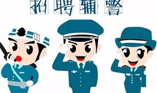 龙安区人民法院公开招聘司法辅警 大专以上可报名!