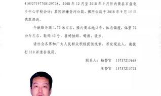 【通缉令】安阳一学校会计因涉嫌贪污公款、挪用公款被通缉!请早日自首!