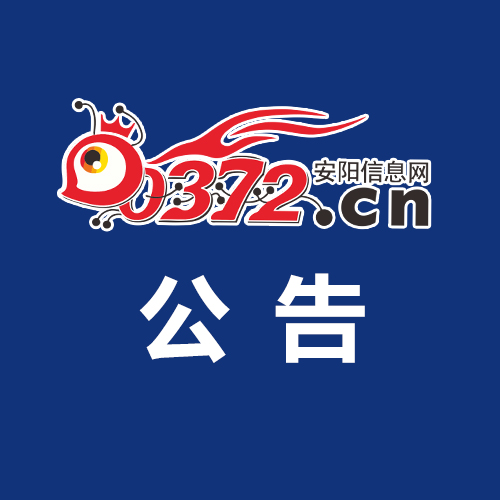 河南省人民政府發布最新公告!