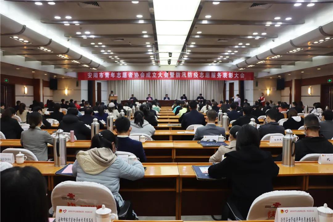 安阳市青年志愿者协会今日成立!